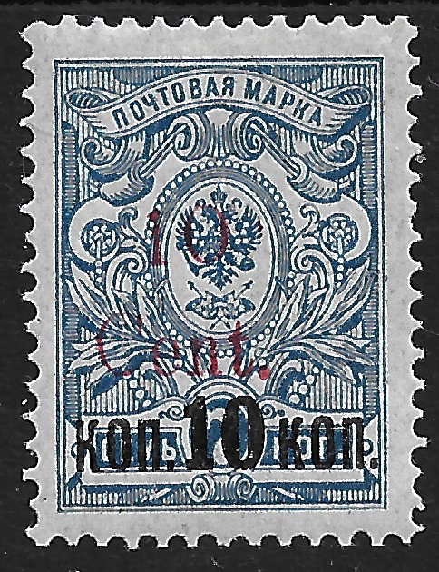 China stamp 1920, Russian Post Offices SG64, 10c on 10k on 7k, deep blue, mint
